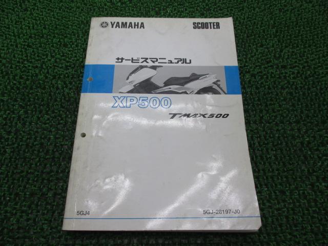 ヤマハ 正規 バイク 整備書 T-MAX サービスマニュアル XP500 5GJ4 車検 整備情報 【中古】