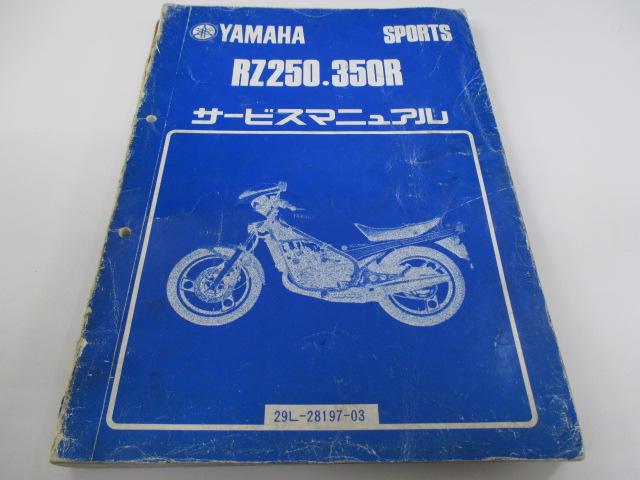 ヤマハ 正規 バイク 整備書 RZ250 RZ350R サービスマニュアル 29L 29K Us 車検 整備情報 【中古】