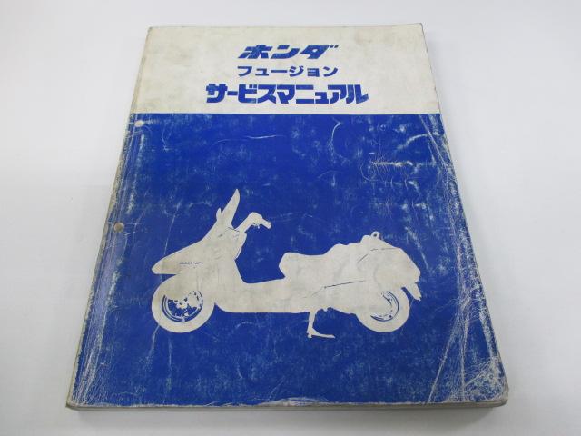 ホンダ 正規 バイク 整備書 フュージョン サービスマニュアル 正規 MF02 gm 車検 整備情報 【中古】