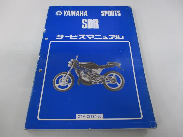 ヤマハ 正規 バイク 整備書 SDR サービスマニュアル 2TV 2TV-000101~ Gi 車検 整備情報 【中古】