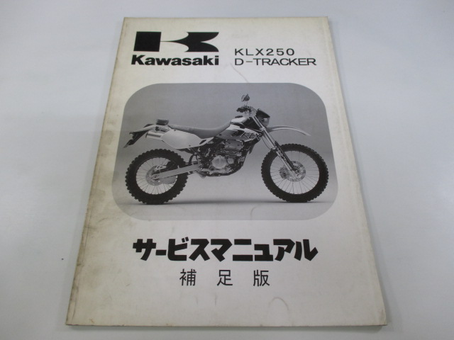 カワサキ 正規 バイク 整備書 ふるさと割 KLX250 Dトラッカー サービスマニュアル 1版補足版 KLX250-H1 LX250E-024001 車検 配線図 KLX250-J1 中古 整備情報 正規店 LX250E-315001