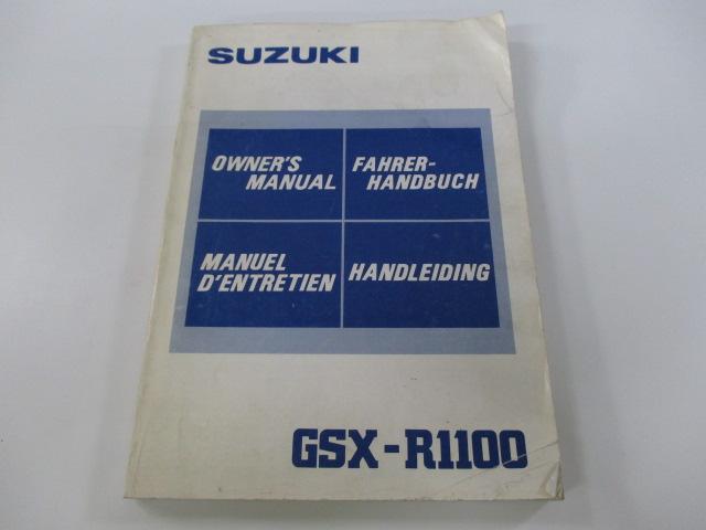 スズキ 正規 バイク 整備書 GSX-R1100 サービスマニュアル 正規 英語版 SACS DOHC TSCC 配線図有り dy 車検 整備情報 【中古】