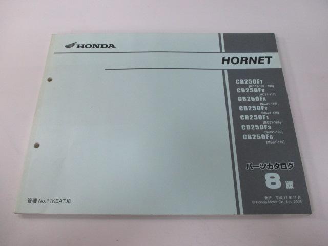 ホンダ 正規 最新アイテム バイク 整備書 ホーネット250 激安特価品 パーツリスト 8版 MC31 MC31-100.105 中古 パーツカタログ CB250FV MC14E CB250FT HORNET 車検