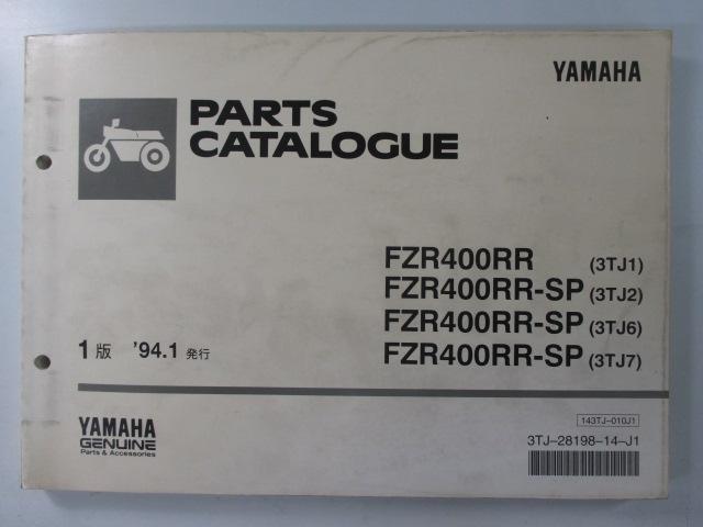 ヤマハ 正規 バイク 整備書 FZR400RR SP パーツリスト 正規 1版 3TJ1 3TJ2 3TJ6 3TJ7 3TJ Fn 車検 パーツカタログ 整備書 【中古】