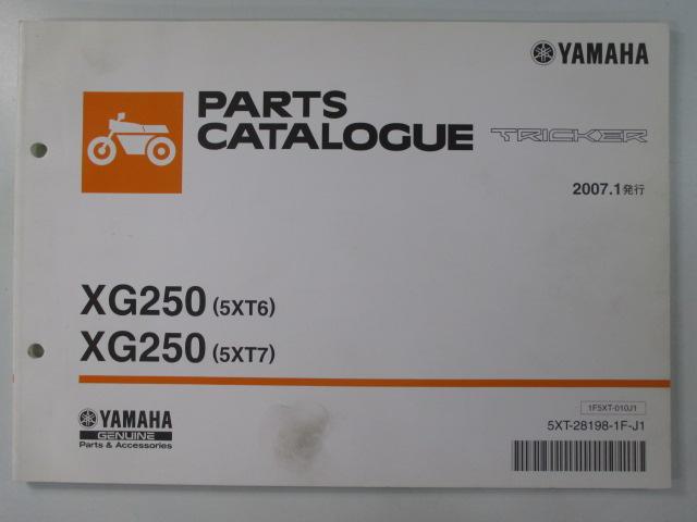 ヤマハ 正規 バイク 整備書 トリッカー パーツリスト 1版 XG250 車検 中古 パーツカタログ 7 並行輸入品 If DG10J 正規取扱店 5XT6