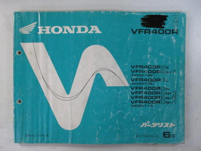 ホンダ 正規 バイク 整備書 VFR400R パーツリスト 6版 NC30-100 新商品!新型 MR8 fg 110 パーツカタログ 中古 105 車検 新作販売