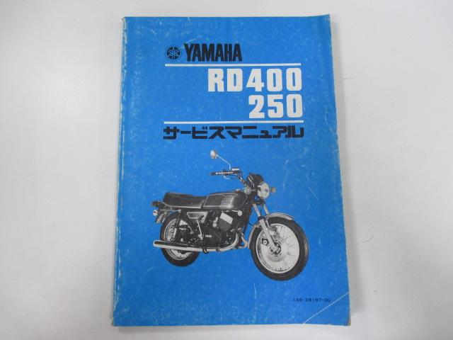 ヤマハ 正規 バイク 整備書 RD400 RD250 サービスマニュアル 正規 1A5 1A1 1A4 1A1 1A4 配線図有り 車検 整備情報 【中古】