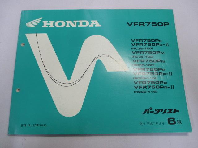 ホンダ 正規 バイク 整備書 VFR750P パーツリスト 正規 6版 RC35 RC35E VFR750PK VFR750PK-II[RC35-100] VFR750PM[RC35-103] VFR750PN[RC35-105] 車検 パーツカタログ 整備書 【中古】