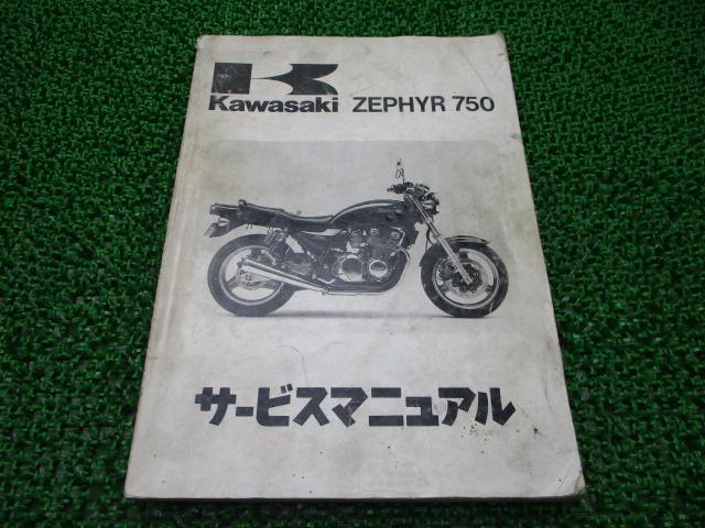 カワサキ 正規 バイク 整備書 ゼファー750 サービスマニュアル 正規 1版 ZR750-C1 ZR750C-000001~ 配線図有り 3 車検 整備情報 【中古】