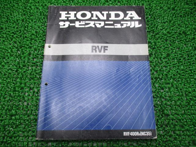 ホンダ 正規 バイク 整備書 RVF400R サービスマニュアル 正規 NC35 UA 車検 整備情報 【中古】