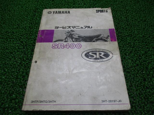 ヤマハ 正規 バイク 整備書 SR400 サービスマニュアル 正規 3HTF G H PV 車検 整備情報 【中古】