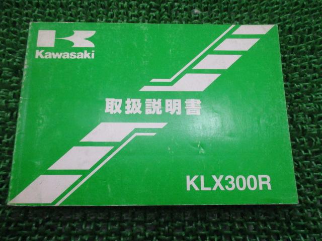 スーパーセール期間限定 カワサキ 正規 バイク 整備書 KLX300R 取扱説明書 3版 KLX300-A1 整備情報 RU 車検 中古 返品交換不可 配線図有り