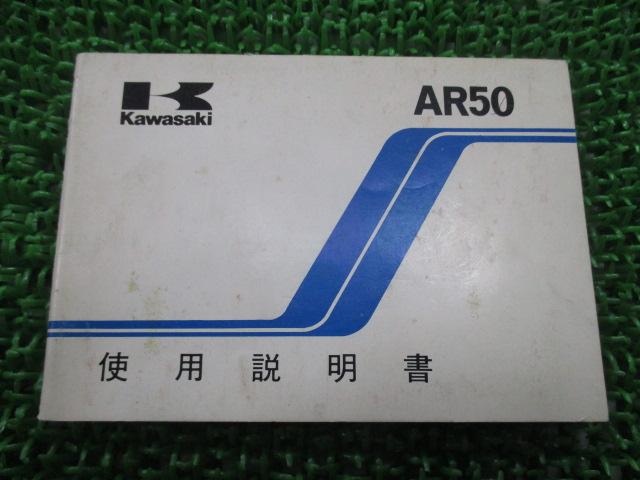 賜物 カワサキ 正規 バイク 受注生産品 整備書 AR50 取扱説明書 車検 pL 中古 AR50-A2 整備情報 配線図有り