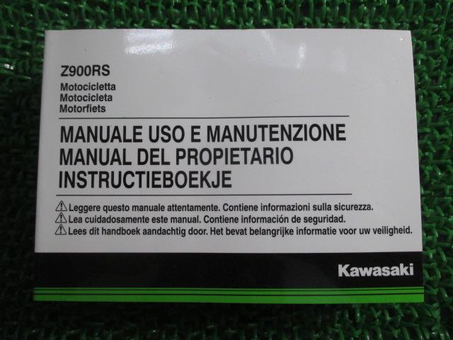 カワサキ 正規 バイク 整備書 Z900RS 取扱説明書 2版 ZR900CK スペイン kM ZR900EK オランダ語 車検 超目玉 イタリア 中古 定番スタイル 整備情報