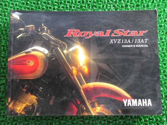 ヤマハ 正規 バイク 整備書 XVZ1300Aロイヤルスター (人気激安) 取扱説明書 英語版 定番の人気シリーズPOINT ポイント 入荷 bH 中古 XVZ13A RoyalStar 13AT 車検 整備情報