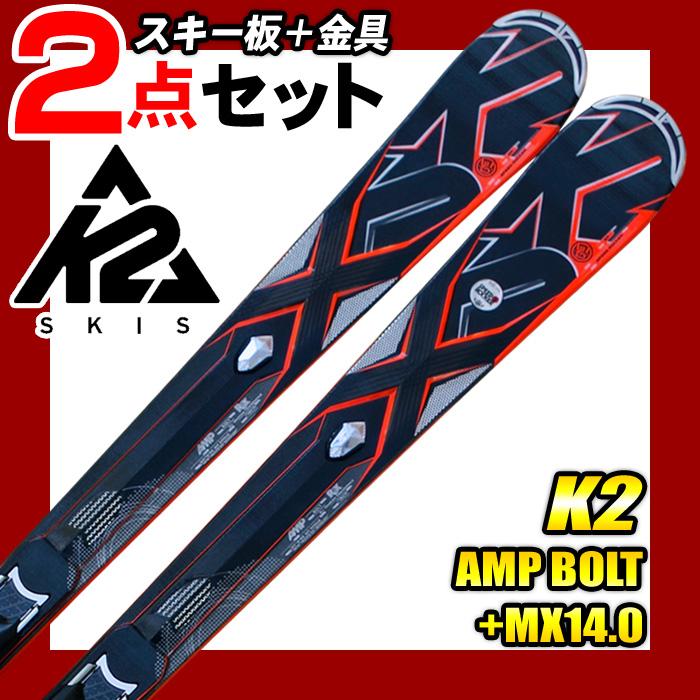 K2 ケーツー スキー 2点セット メンズ AMP BOLT+MX14.0 172/179 金具付き 中級 上級 カービングスキー 【メール便不可・宅配便配送】