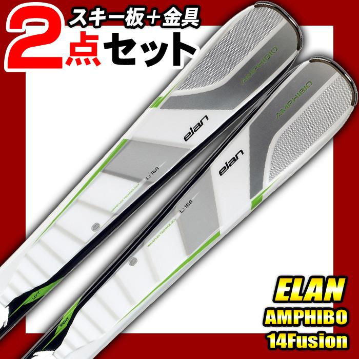 ELAN エラン スキー 2点セット メンズ レディース 13-14 Amphibio 14 Fusion アンフィビオ 152/160/168/176 ELX 12.0 Fusion WHT/GRN/BLK 金具付き 中級 上級 カービングスキー 【メール便不可・宅配便配送】