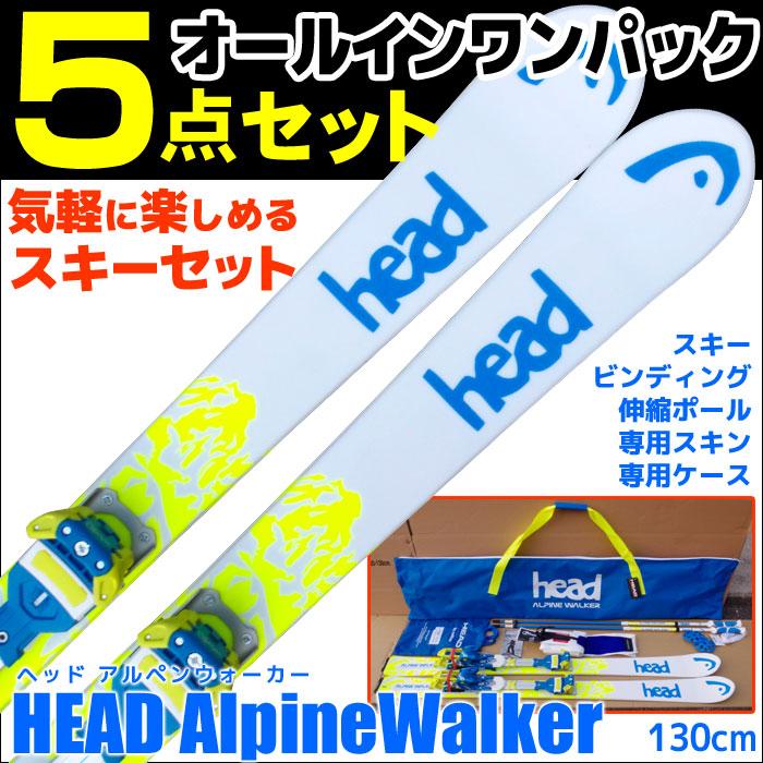 HEAD (ヘッド) スキー5点セット 15-16 Alpine Walker 130cm オールインワン 金具付き ストック付き スキン付き ケース付き 中級 上級 【メール便不可・宅配便配送】