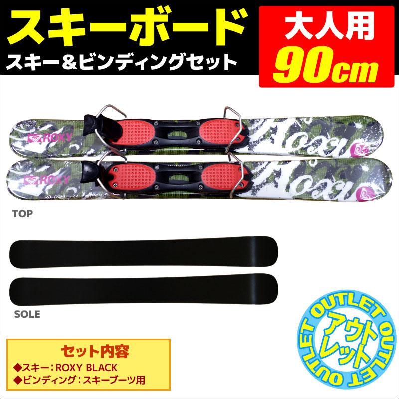 【アウトレット】 スキーボード ROXY BLACK 90cm ビンディング付き 初心者におすすめ 大人用 ファンスキー 【メール便不可・宅配便配送】