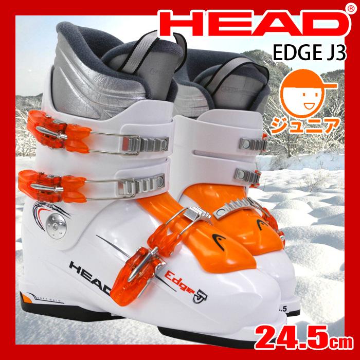 ヘッド スキーブーツ HEAD Edge J3 ジュニア 24.5cm アダルト規格【メール便不可・宅配便配送】