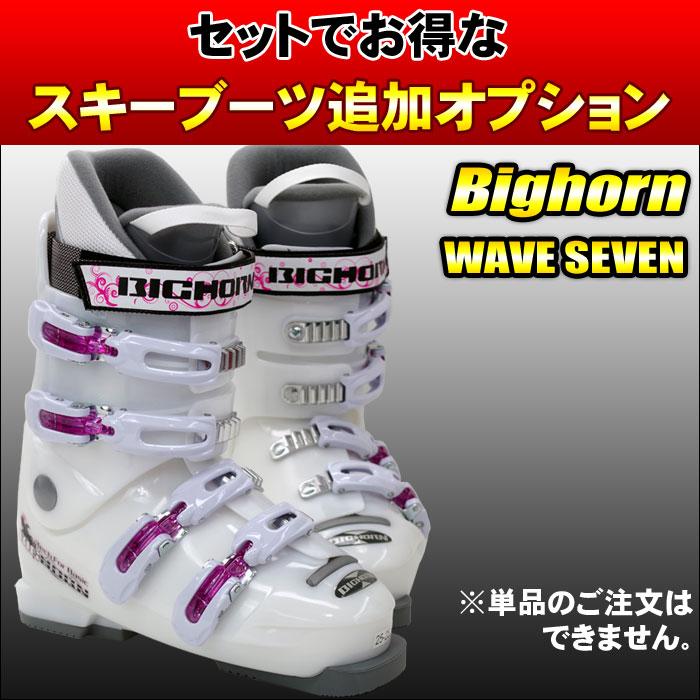 スキーセット用 ブーツセットオプション ビッグホーン スキーブーツ Bighorn WAVE SEVEN アイスホワイト レディース 23.0/24.0/25.0cm【単品でのご注文はできません】【メール便不可・宅配便配送】