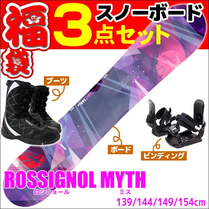 スノーボード 3点セット ROSSIGNOL ロシニョール 15-16 MYTH AMPTEK レディース 板 ビンディング ブーツ 型落ち 初心者におすすめ 【メール便不可・宅配便配送】