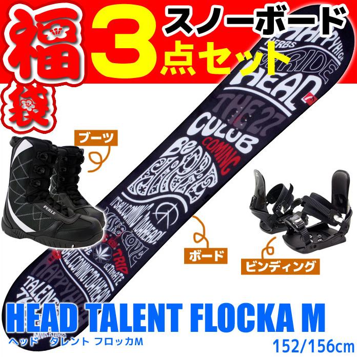 スノーボード セット 3点 メンズ HEAD ヘッド 15-16 TALENT FLOCKA M タレント 板 ビンディング ブーツ 初心者におすすめ 大人用 スノボ福袋 【メール便不可・宅配便配送】