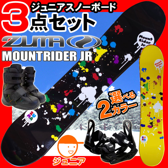 【スーパーSALE限定プライス】Jrスノーボード 3点セット ツマ ZUMA 15-16 MT Rider Jr MOUNTRIDER マウントライダー ジュニア キッズ 子供用 板 ビンディング ブーツ 型落ち【メール便不可・宅配便配送】