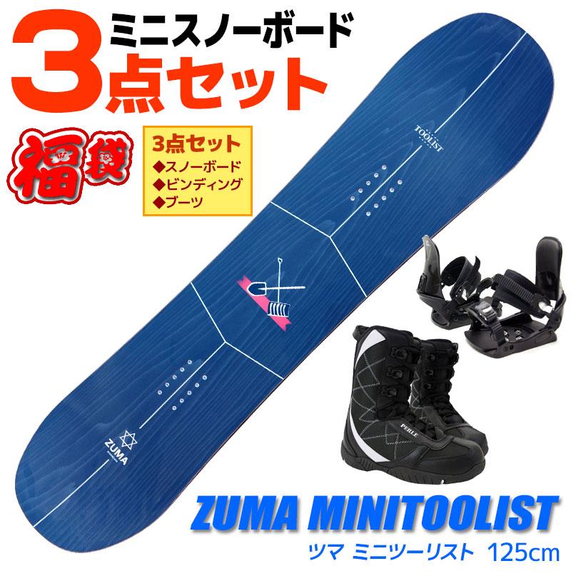 ミニスノーボード 3点セット メンズ ZUMA 19-20 MINI TOOLIST ミニツーリスト 125cm 板 ビンディング ブーツ ツインチップ 【メール便不可・宅配便配送】