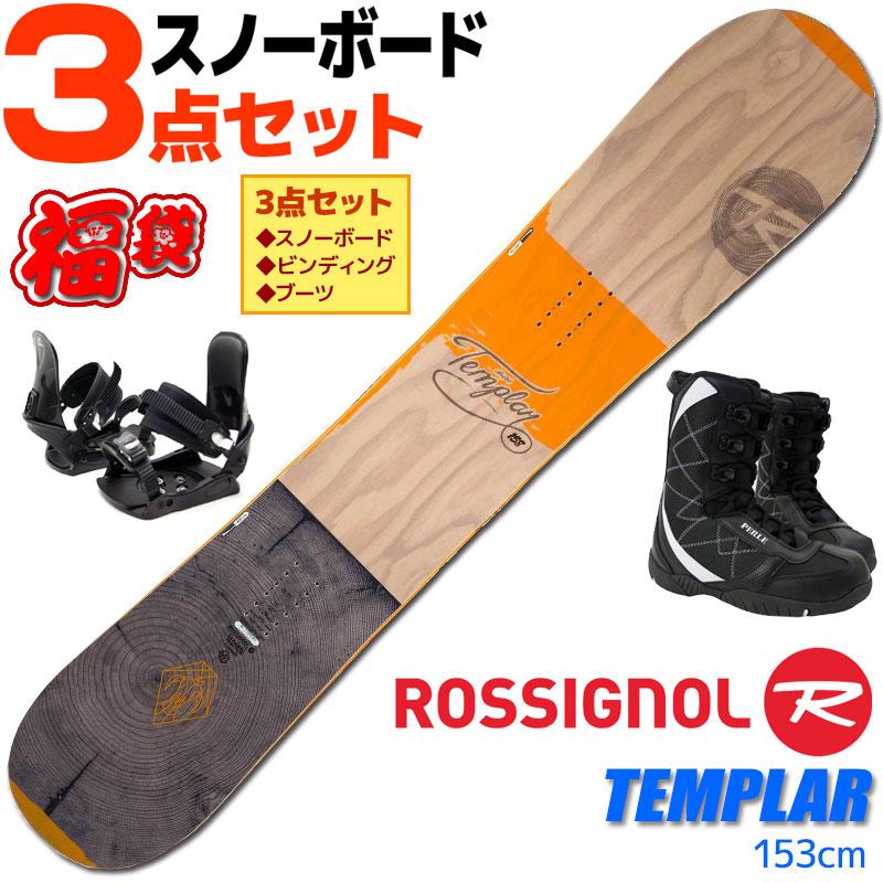 ロシニョール スノーボード 3点セット メンズ 17-18 TEMPLAR REGWC11 153cm 板 ビンディング ブーツ オールマウンテン 初心者におすすめ 【メール便不可・宅配便配送】