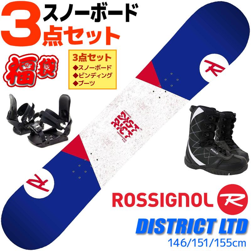 ロシニョール スノーボード 3点セット メンズ 19-20 DISTRICT LTD REIWP70 146/151/155cm 板 ビンディング ブーツ フリースタイル 初心者におすすめ 【メール便不可・宅配便配送】