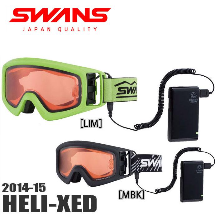 【アウトレット】 スノーゴーグル メンズ レディース スキー スノーボード スワンズ SWANS 14-15 HELI-XED [LIM]/[MBK] ヒートレンズ UVカット 眼鏡対応 くもり止め ダブル レンズ ヘルメットフィット【メール便不可・宅配便配送】