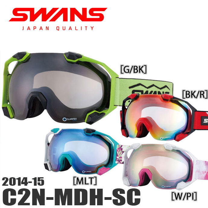 【アウトレット】 スノーゴーグル メンズ レディース スキー スノーボード スワンズ SWANS 14-15 C2N-MDH-SC [BK/R]/[G/BK]/[MLT]/[W/PI] UVカット ミラー くもり止め 球面 ダブル レンズ ヘルメット対応【メール便不可・宅配便配送】