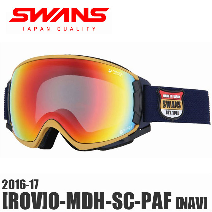 【スーパーSALE限定プライス】16-17 スノーゴーグル メンズ レディース スキー スノーボード スワンズ SWANS [ROV]O-MDH-SC-PAF [NAV] ヘルメット対応 球面ダブルレンズ UVカット くもり止め 撥水レンズ ミラー【メール便不可・宅配便配送】