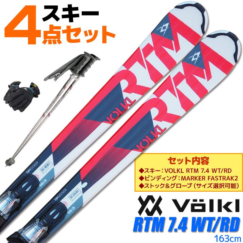 スキー 4点セット メンズ VOLKL フォルクル 16-17 RTM 7.4 WT/RD 163cm 金具付き ストック付き グローブ付き オールラウンド 初心者におすすめ 大人用 スキー福袋 【メール便不可・宅配便配送】