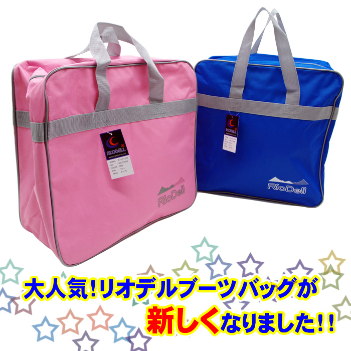 Very popular! RIODELL junior boots case new! A simple ski スノボブーツ bag ◆ RIODELL junior boots bag ◆ pink blue ◆ fs3gm