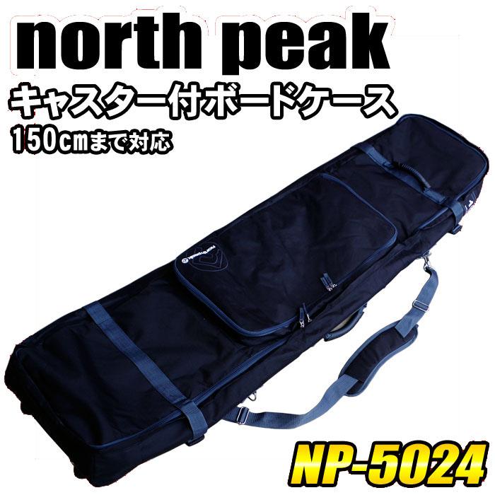 ノースピーク キャスター付きスノーボードケース North peak NP-5024 150cm【セール】10P12Sep14【BOX・はこぽす】【はこぽす対応商品】【メール便不可・宅配便配送】