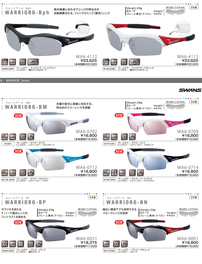 SWANS WARRIOR6-BN WA6-0001 BK/R ◇ WARRIOR6 ◆ swans sunglasses fs3gm
