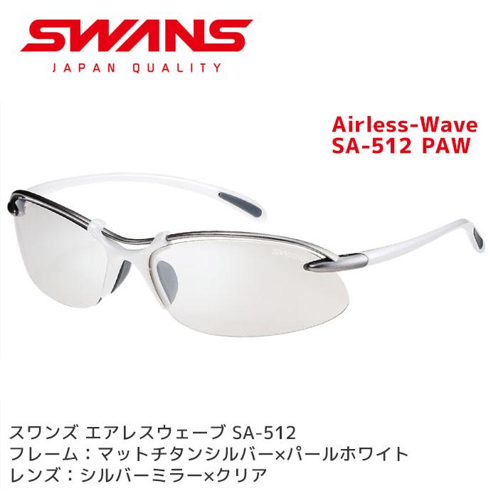 ねじれに強く 優れたホールド性を併せ持つ軽量タイプ スワンズ スポーツサングラス Airless-Wave SA-512 限定価格セール PAW メンズ ランニング 人気 ミラーレンズ SWANS メール便不可 アクセサリー レディース 宅配便配送 特別セール品