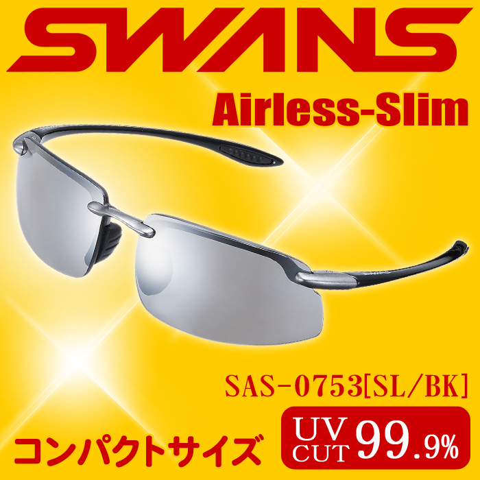 SWANS Airless-Slim SAS-0753 ◆ silver / black (SL/BK )◆ polarizing lens ♪ swans sunglasses fs3gm)