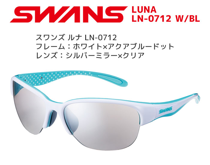 Sunglasses LN-0712 W/BL swans sports sunglasses SWANS lady's popular compact model mirror lens