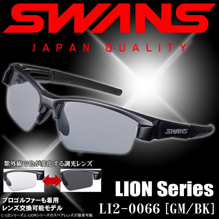 Swan sports sunglasses SWANS sunglasses LI2-0066 GM/BK men's popular light lens