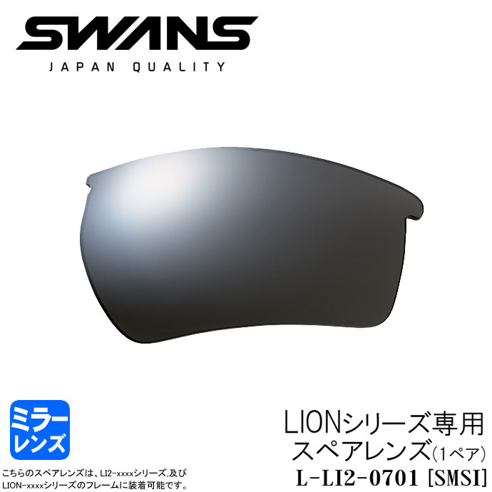 Swan sunglasses SWANS LION dedicated spare lens L-LI2-0701 SMSI mirror lens