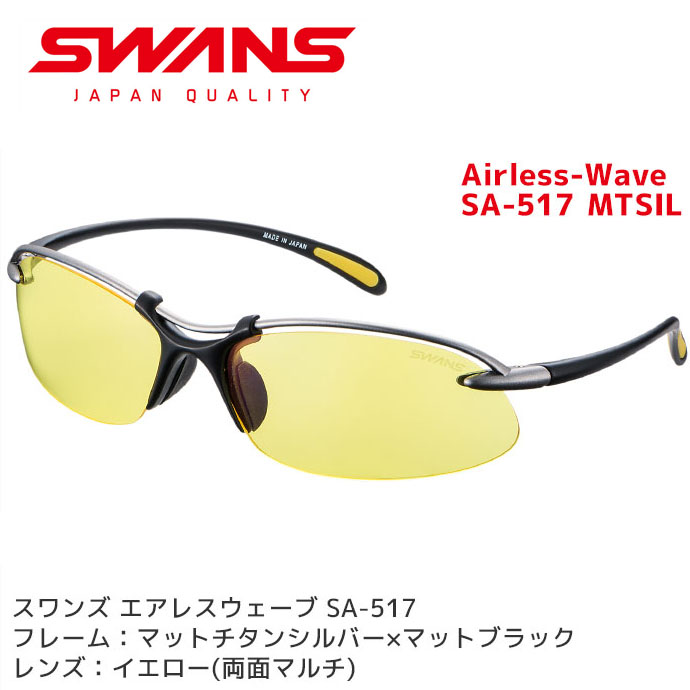 705ce9323aa SWANS sunglasses Airless-Wave SA-517  MTSIL  ◇ super light weight swans  sunglasses