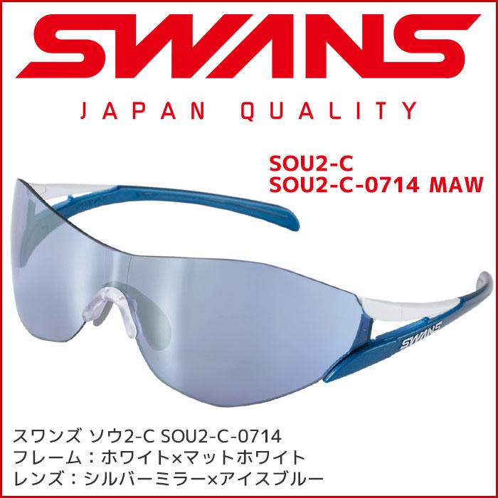 WA7-0168 ULTRAレンズモデル SWANS MBK スワンズ ウォーリアー・セブン
