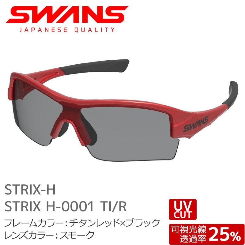 【アウトレット】SWANS スワンズ サングラス STRIX H-0001 TI/R ストリックス チタンレッド×ブラック スモーク 大人用【メール便不可・宅配便配送】