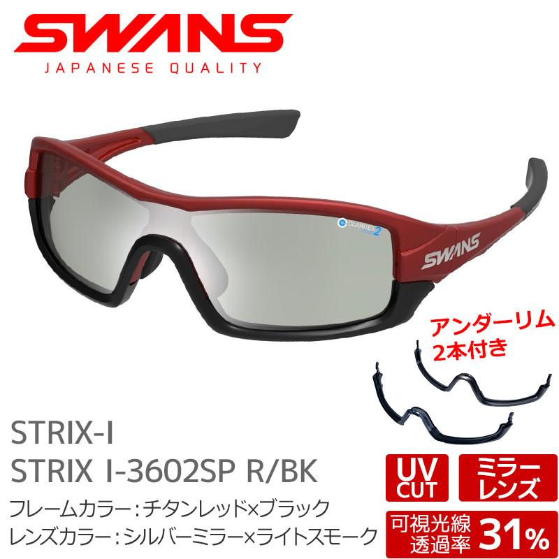 SWANS スワンズ サングラス STRIX I-3602SP R/BK ストリックス チタンレッド×ブラック シルバーミラー×ライトスモーク 両面クラリテックスコート スペアアンダーリム付き 大人用【メール便不可・宅配便配送】