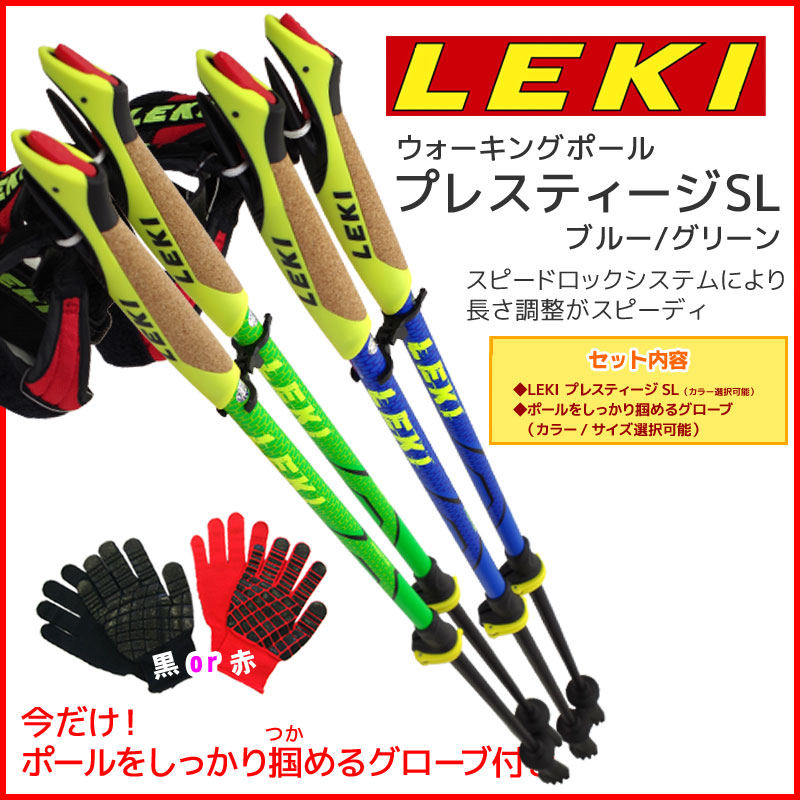 【正規品】LEKI (レキ) プレスティージSL 1300334 ブルー/グリーン ウォーキングポール あると便利なグローブ付!【ノルディックウォーキング】【メール便不可・宅配便配送】