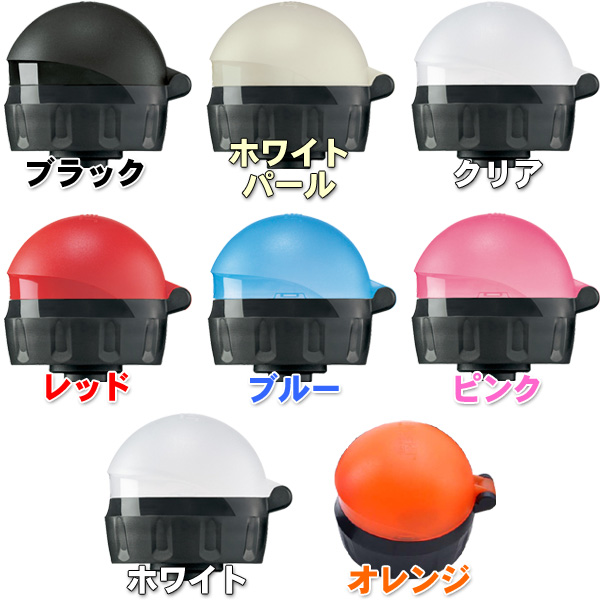 All eight colors of SIGG( sig bottle) active cap fs3gm