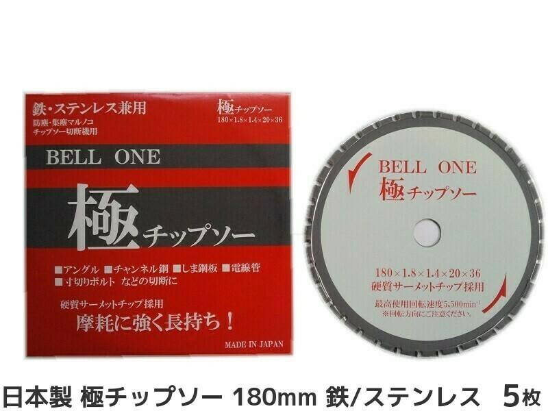 【日本製】極(きわみ)チップソー 鉄・ステンレス兼用 180mm 5枚セット 電動のこぎり 防じんカッター